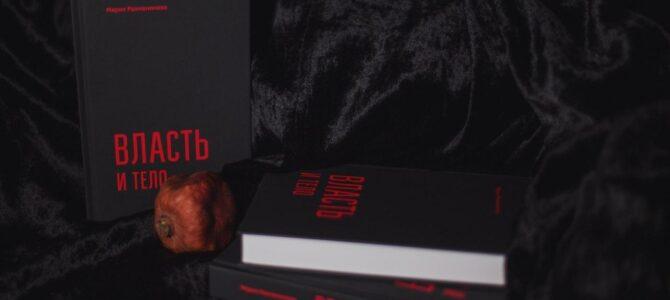 Инъецируя власть через тело науки: О книге Марии Рахманиновой «Власть и тело»