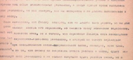 «Поражение Гитлера есть необходимое условие… революции»: из редакционной переписки журнала «Дело труда — Пробуждение» (март-апрель 1941 г.). Часть 2
